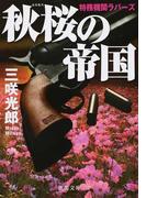 秋桜の帝国 (徳間文庫 特務機関ラバーズ)(徳間文庫)