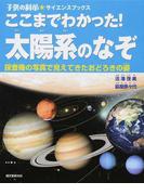 ここまでわかった!太陽系のなぞ 探査機の写真で見えてきたおどろきの姿 (子供の科学★サイエンスブックス)(子供の科学★サイエンスブックス)