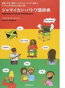 ジャマイカン・パトワ語辞典 言葉・文化・歴史・レゲエミュージック・食などジャマイカがまるごと楽しめる