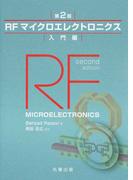 RFマイクロエレクトロニクス 第2版 入門編