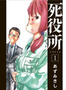 死役所(BUNCH COMICS) 8巻セット(バンチコミックス)