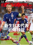 週刊サッカーダイジェスト 2014年9/23号