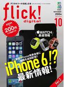 flick! 2014年10月号(flick!)