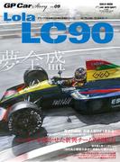 GP Car Story Vol.09(サンエイムック)