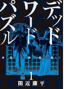 デッドワードパズル 1巻(バンチコミックス)