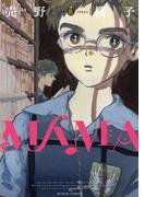 MAMA 3巻(バンチコミックス)