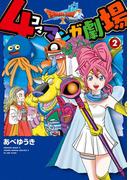 ドラゴンクエストX 4コママンガ劇場 2巻(ヤングガンガンコミックス)