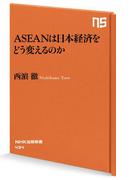 ASEANは日本経済をどう変えるのか(NHK出版新書)