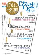 別冊NHK100分de名著 「幸せ」について考えよう