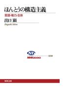 ほんとうの構造主義 言語・権力・主体(NHKブックス)
