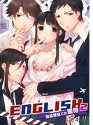 ENGLISH2(おとめ堂文庫)