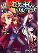 ナイトウィザード The 2nd Edition リプレイ エターナルブレイヴ(ファミ通文庫)