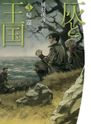 灰と王国3 帰還(B's‐LOG文庫)