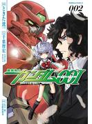 機動戦士ガンダム00I(2)(角川コミックス・エース)