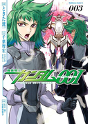機動戦士ガンダム00I(3)(角川コミックス・エース)