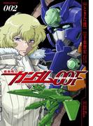 機動戦士ガンダム00F(2)(角川コミックス・エース)