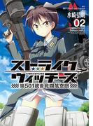 ストライクウィッチーズ 第501統合戦闘航空団(2)(角川コミックス・エース)