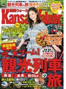 KansaiWalker関西ウォーカー 2014 No.17(Walker)