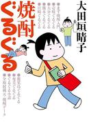 焼酎ぐるぐる(MF文庫ダ・ヴィンチ)