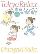 新装版 東京リラックス(MF文庫ダ・ヴィンチ)