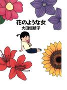 花のような女(MF文庫ダ・ヴィンチ)