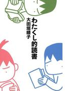 わたくし的読書 (文庫版)(MF文庫ダ・ヴィンチ)