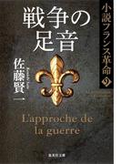 戦争の足音 小説フランス革命9(集英社文庫)