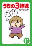 ぷりっつ電子文庫 うちの3姉妹(11)(ぷりっつ電子文庫)