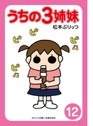 ぷりっつ電子文庫 うちの3姉妹(12)(ぷりっつ電子文庫)