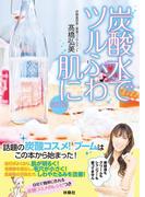 改訂版 炭酸水でツルふわ肌に(扶桑社BOOKS)