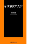 帝国憲法の真実(SPA!BOOKS新書)