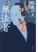 秋山久蔵御用控 無法者(文春文庫)