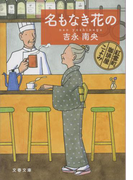 名もなき花の 紅雲町珈琲屋こよみ(文春文庫)