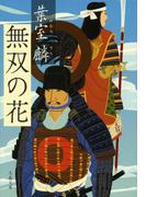 無双の花(文春文庫)