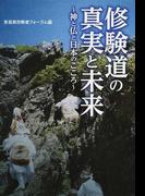 修験道の真実と未来 神と仏と日本のこころ (あをによし文庫)