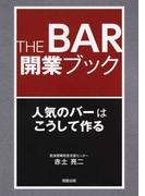 THE BAR開業ブック 人気のバーはこうして作る