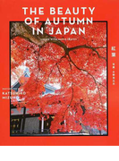 THE BEAUTY OF AUTUMN IN JAPAN LIVING WITH MAPLE LEAVES 紅葉