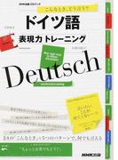 ドイツ語表現力トレーニング こんなとき、どう言う?