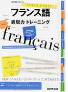 フランス語表現力トレーニング こんなとき、どう言う?