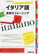 イタリア語表現力トレーニング こんなとき、どう言う? (NHK出版CDブック)(CDブック)