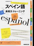 スペイン語表現力トレーニング こんなとき、どう言う?
