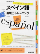 スペイン語表現力トレーニング こんなとき、どう言う? (NHK出版CDブック)(CDブック)