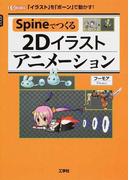 Spineでつくる2Dイラストアニメーション 「イラスト」を「ボーン」で動かす! (I/O BOOKS)
