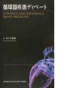 循環器疾患ディベート EVIDENCE AND EXPERIENCE BASED MEDICINE