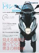 ヤマハトリシティ125 PERFECT GUIDE (Motor Magazine Mook)(Motor magazine mook)