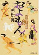 およもん 3 妖怪大決闘の巻 (廣済堂文庫 モノノケ文庫)(モノノケ文庫)