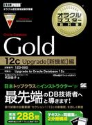 Oracle Database Gold 12c Upgrade〈新機能〉編 試験番号1Z0−060 (オラクルマスター教科書)
