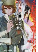 まおゆう魔王勇者 6 (ファミ通クリアコミックス)(ファミ通クリアコミックス)