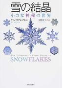 雪の結晶 小さな神秘の世界 新装版