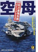 空母巨大最強兵器のすべてがわかる本 そのシステムから構造、艦載機の発着、戦闘史まで!